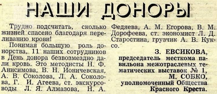 За передовой опыт. 1975, №47