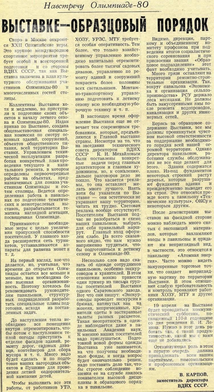За передовой опыт. 1980, №16