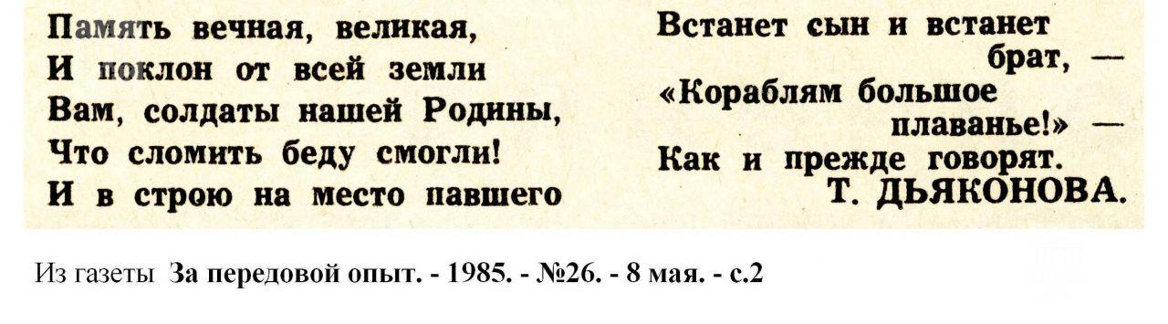 """Память вечная..."". 1985, №26"