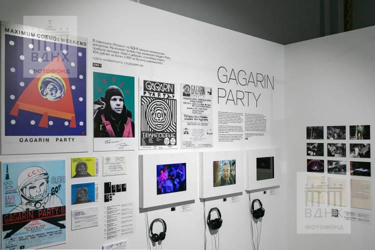"""Раздел Gagarin Party на выставке """"Павильон """"Космос"""": между небом и землей"""""""