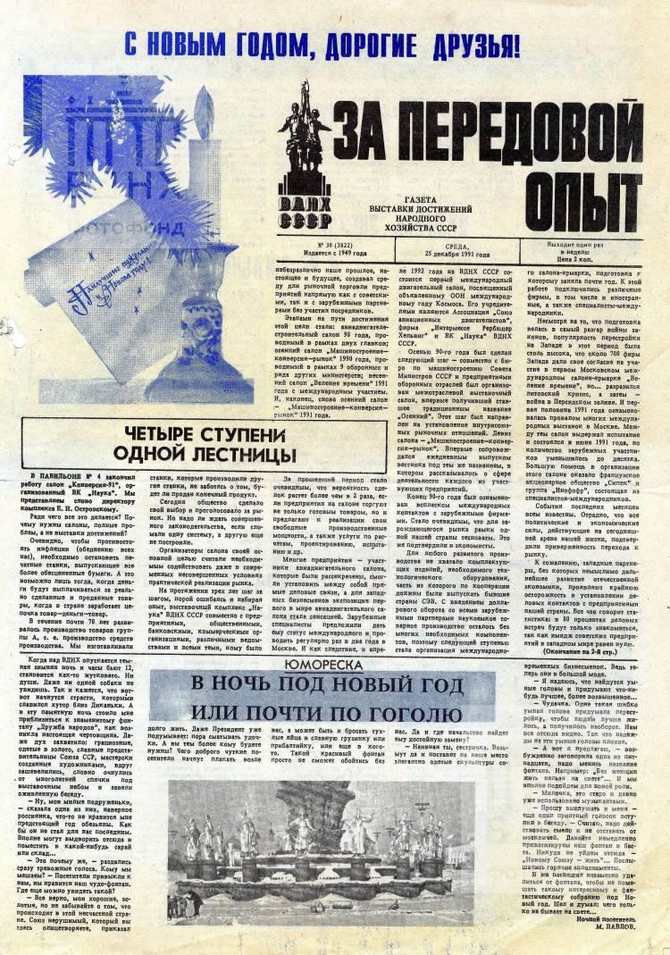 За передовой опыт. 1991, №38