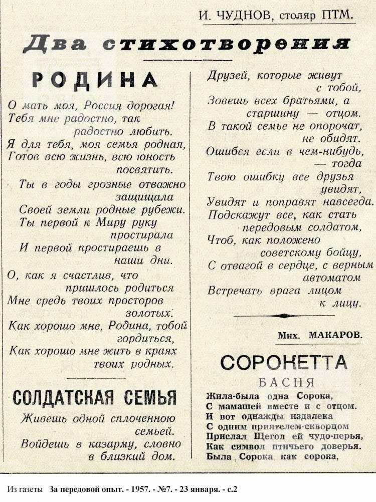 """""""Родина"""" и """"Солдатская семья"""". 1957, №07"""