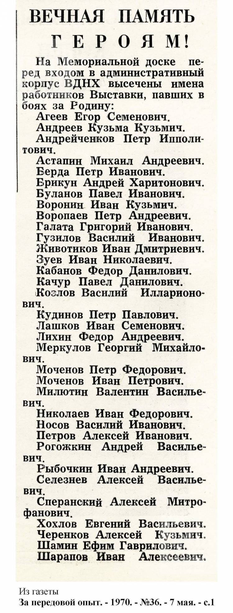 """""""Вечная память героям!"""". 1970, №36"""