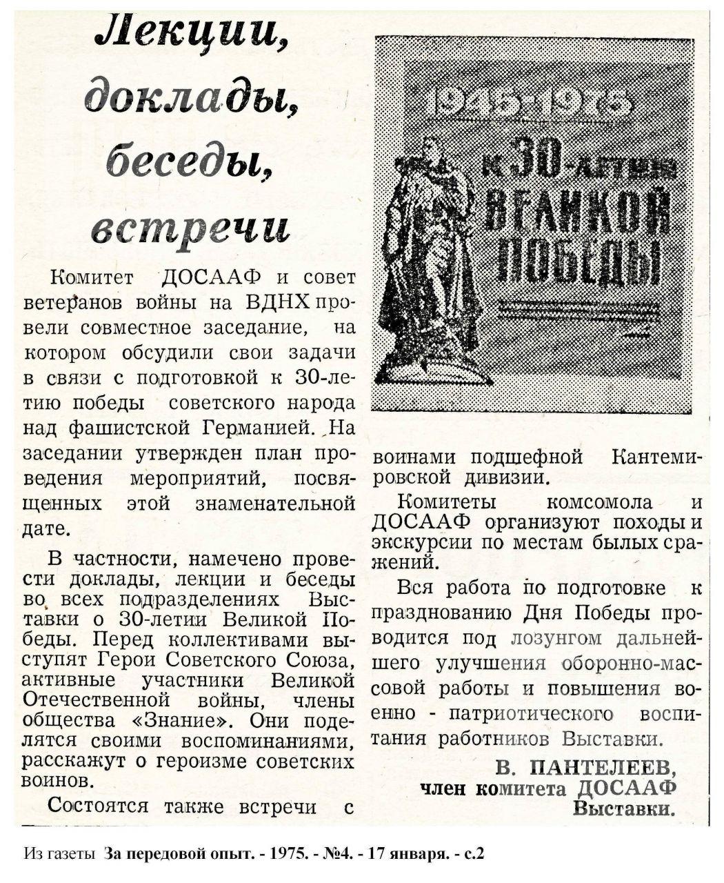 """""""Лекции, доклады, беседы, встречи"""". 1975, №04"""
