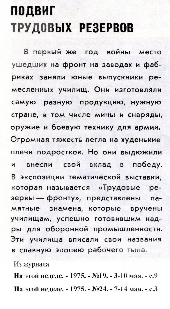 """""""Подвиг трудовых резервов"""". 1975, №19"""