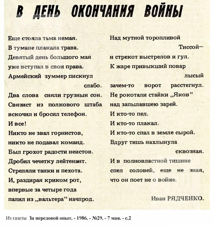 """""""В день окончания войны"""". 1986, №29"""