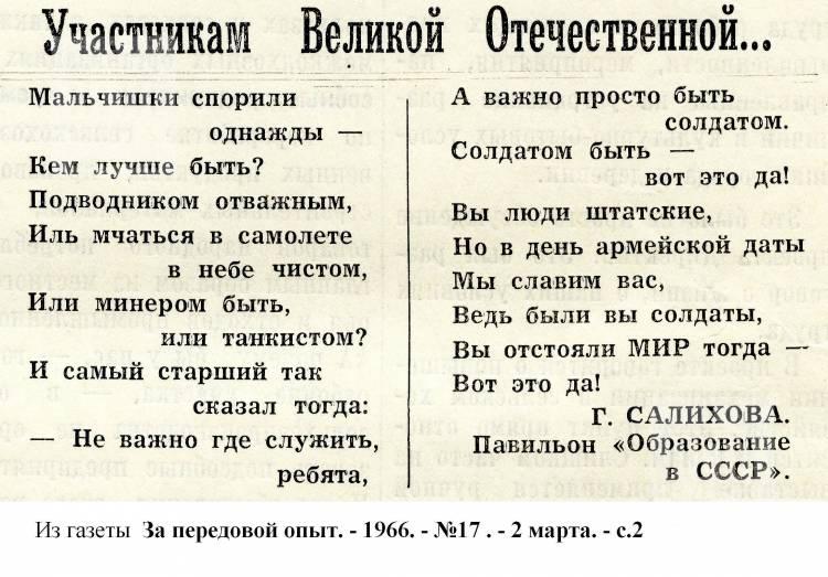 """""""Участникам Великой Отечественной"""". 1966"""