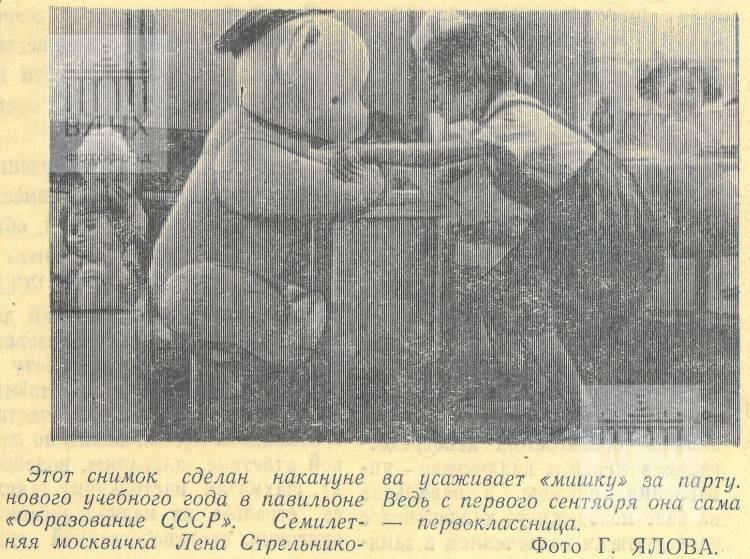 За передовой опыт. 1966, №67