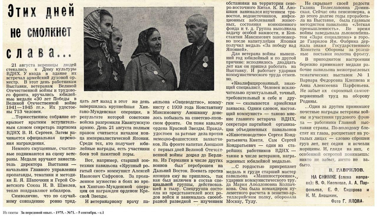 """""""Этих дней не смолкнет слава..."""". 1975, №71"""