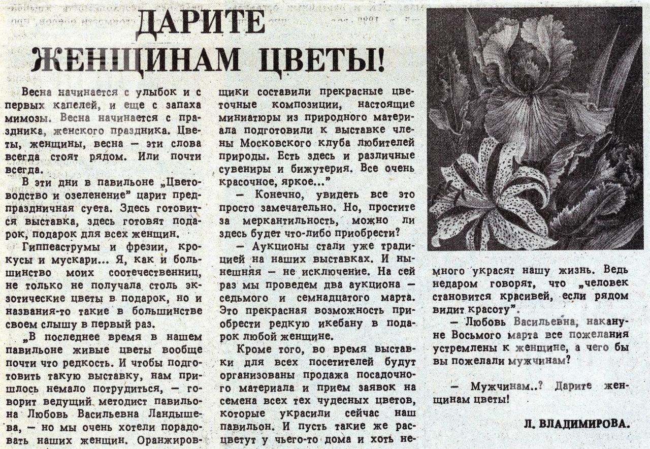 """""""Дарите женщинам цветы!"""". 1991, №07"""