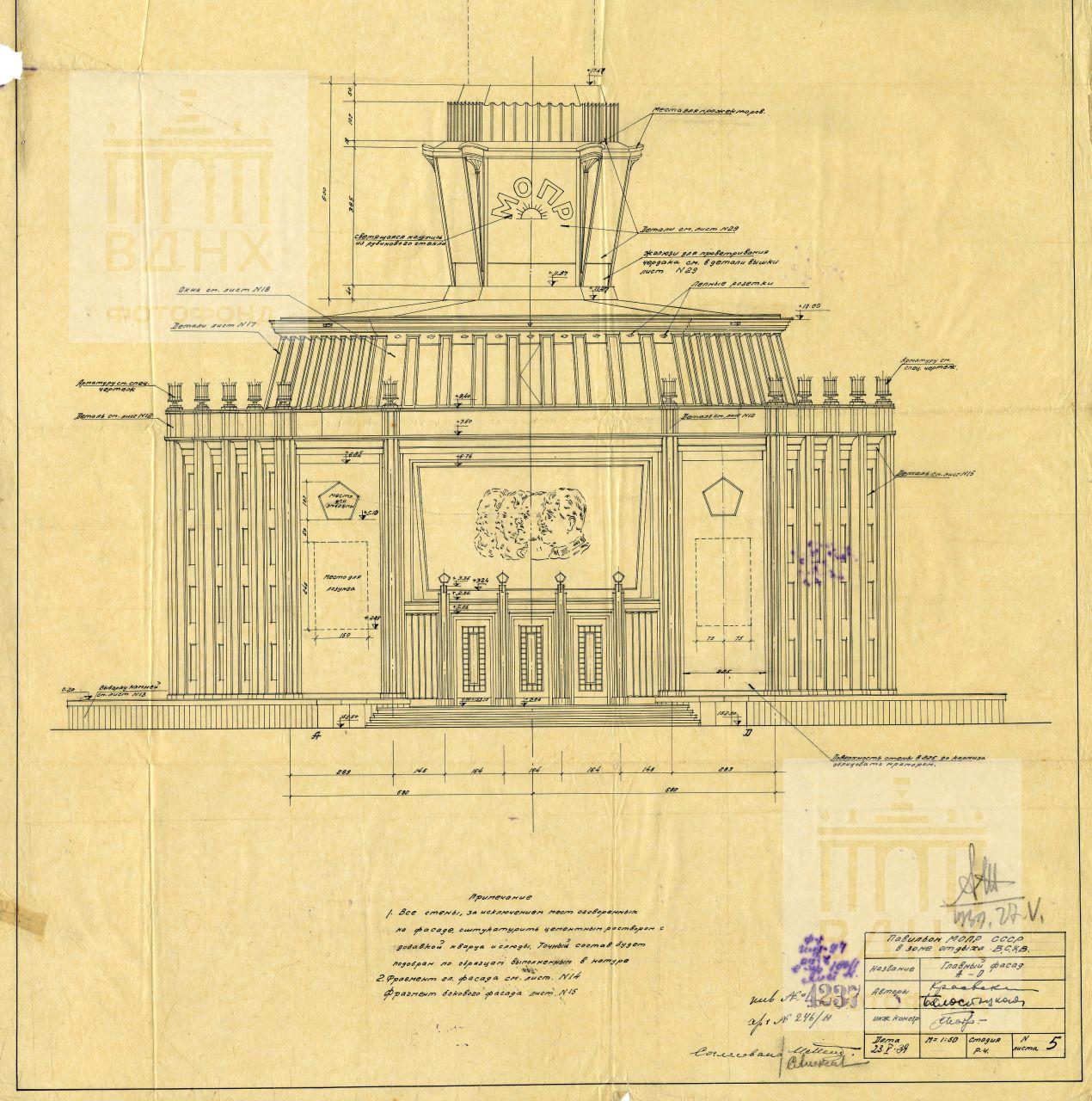 Павильон МОПР СССР в зоне отдыха ВСХВ