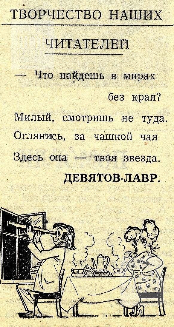 """""""- Что найдешь в мирах без края?..."""". 1978, №18"""