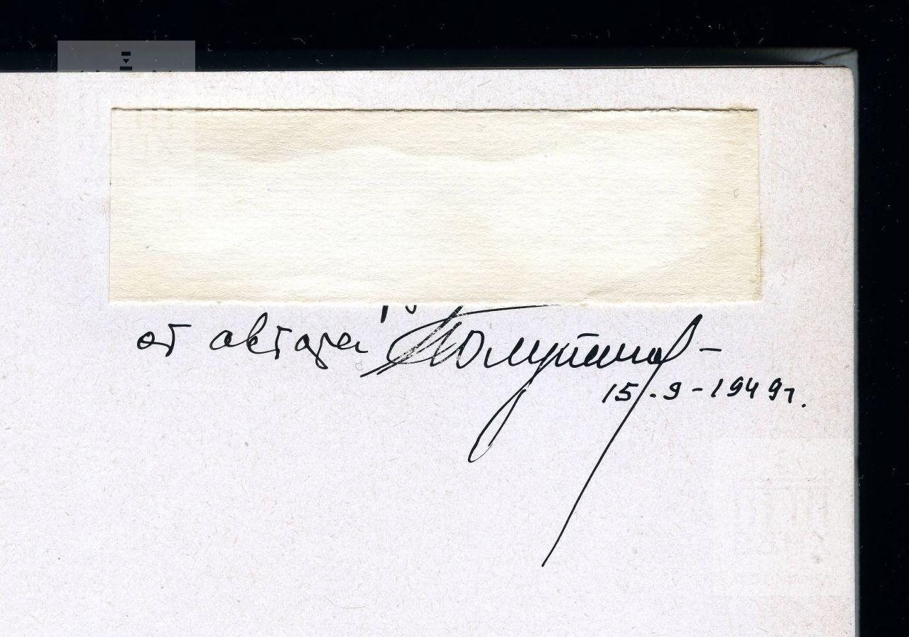 Фрагмент книги С.Н. Полупанова «Архитектурные памятники Самарканда». Экспонат выставки «Звезды и хлопок» в Музее ВДНХ, август 2021 года.
