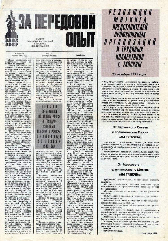За передовой опыт. 1991, №35