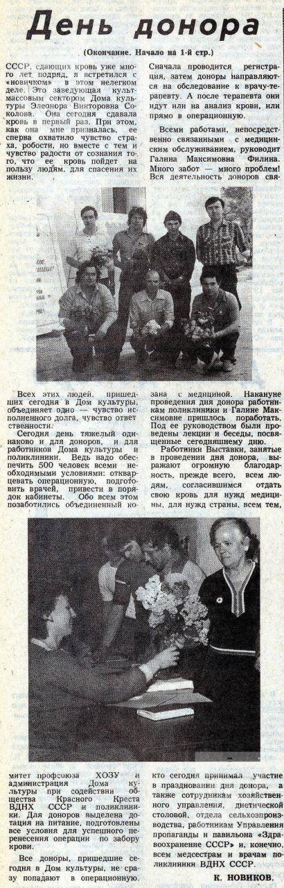 За передовой опыт. 1987, №37