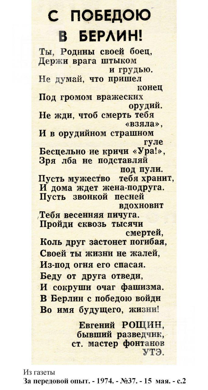 """""""С Победою в Берлин!"""". 1974, №37"""