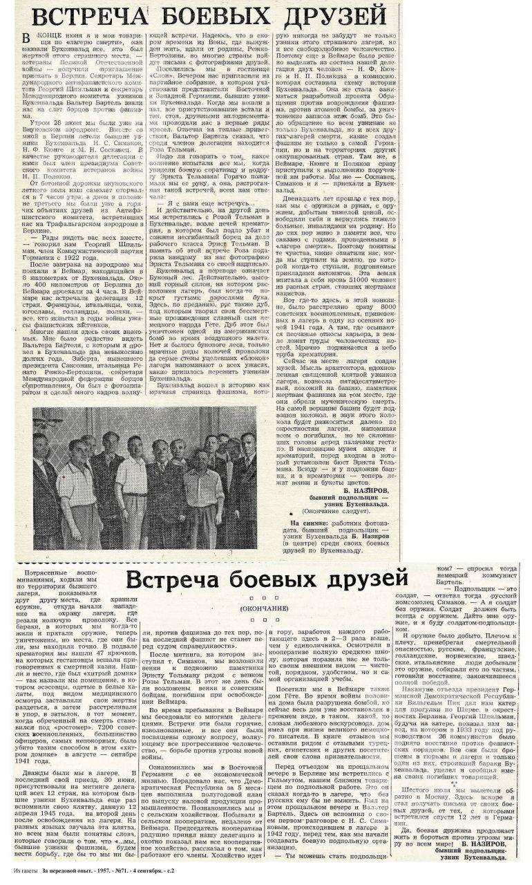 """""""Встреча боевых друзей"""". 1957, №71"""