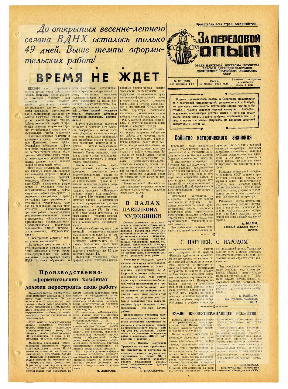 За передовой опыт. 1963, №20