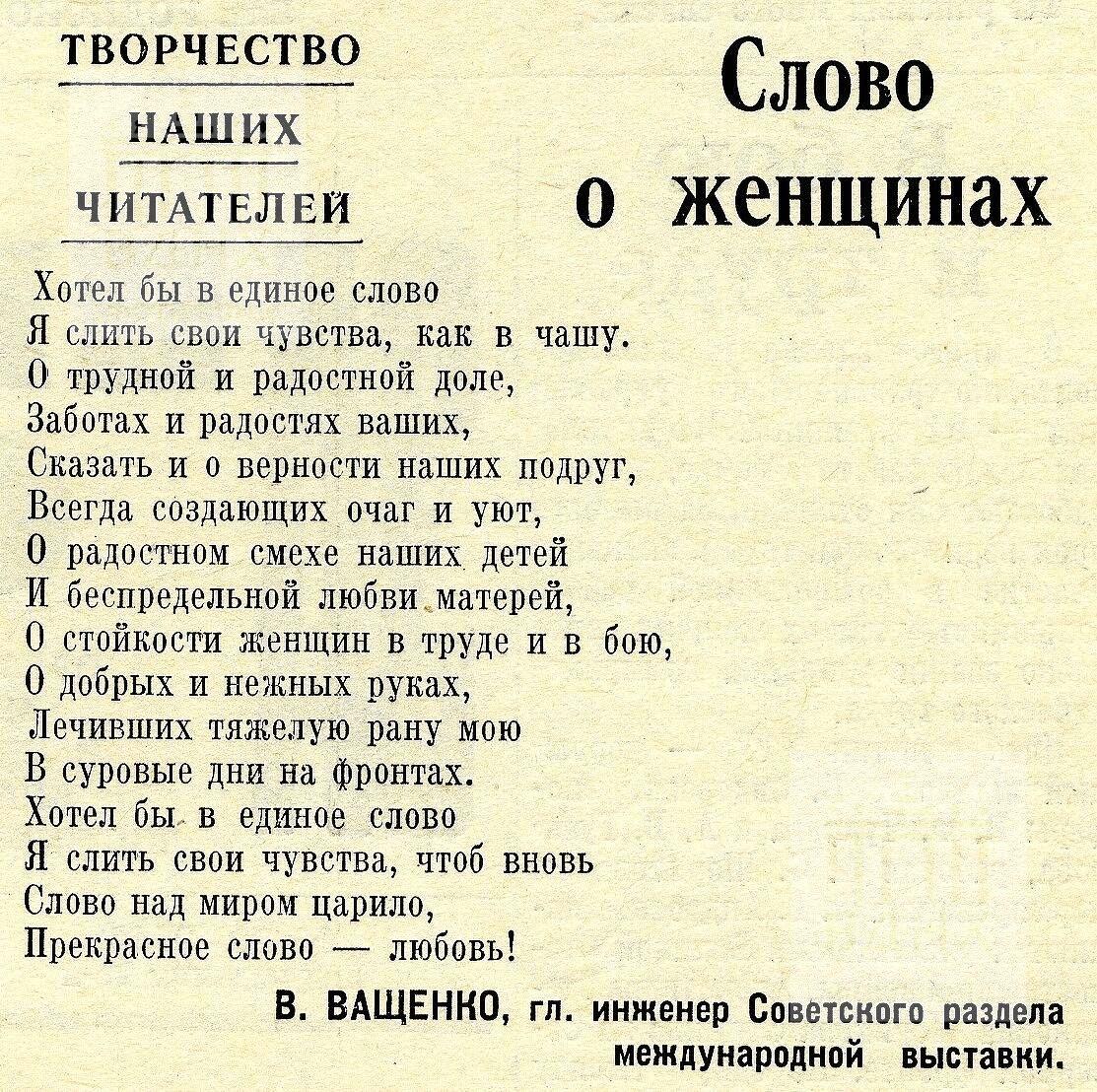 """""""Слово о женщинах"""". 1975, №20"""
