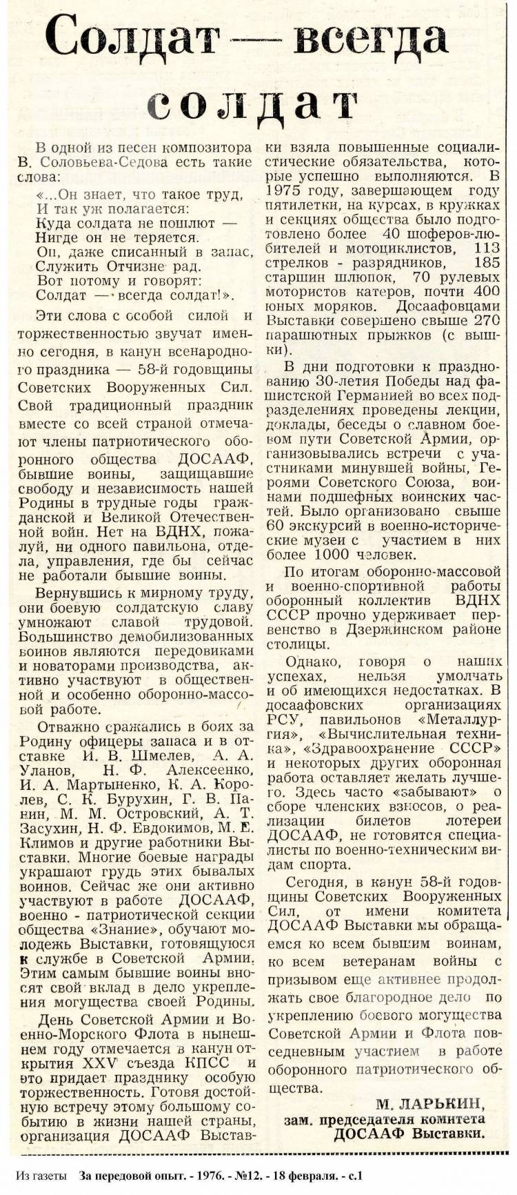 """""""Солдат - всегда солдат"""". 1976, №12"""
