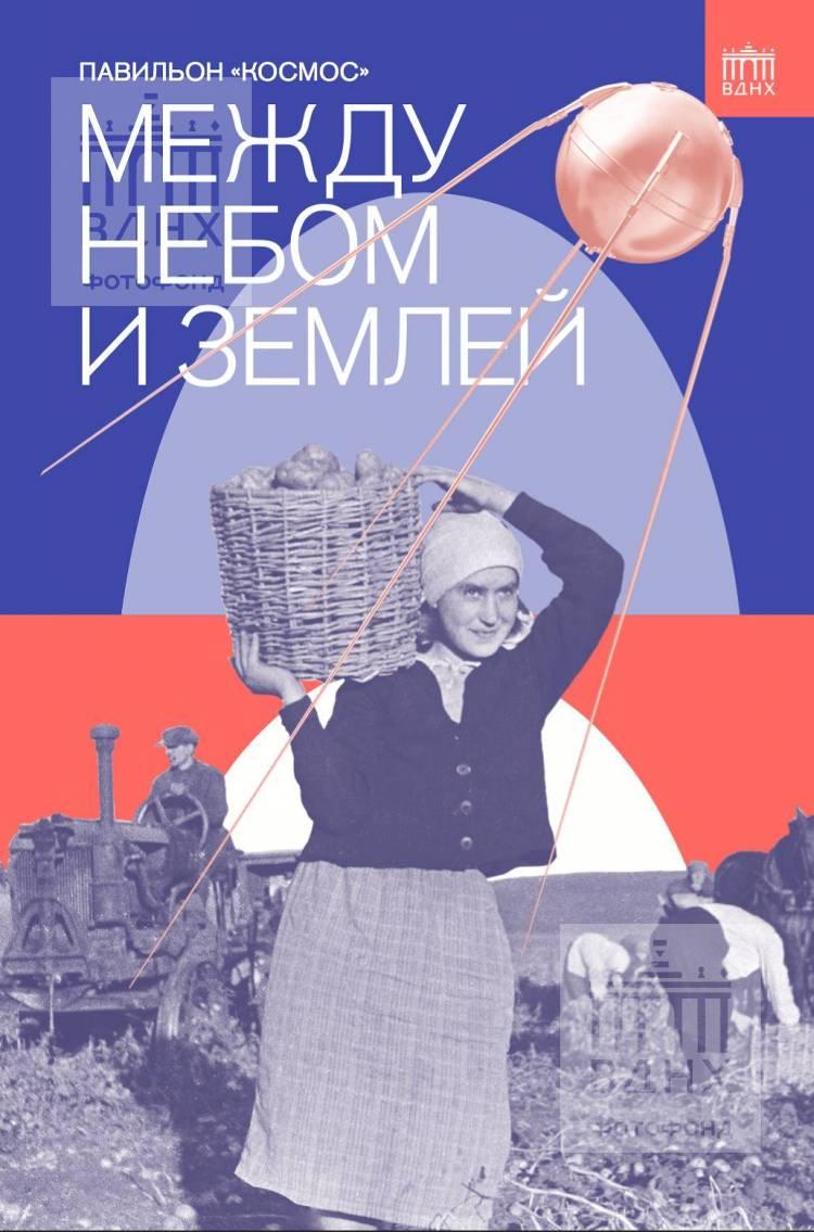 """Каталог выставки """"Космос: Между небом и землей"""""""