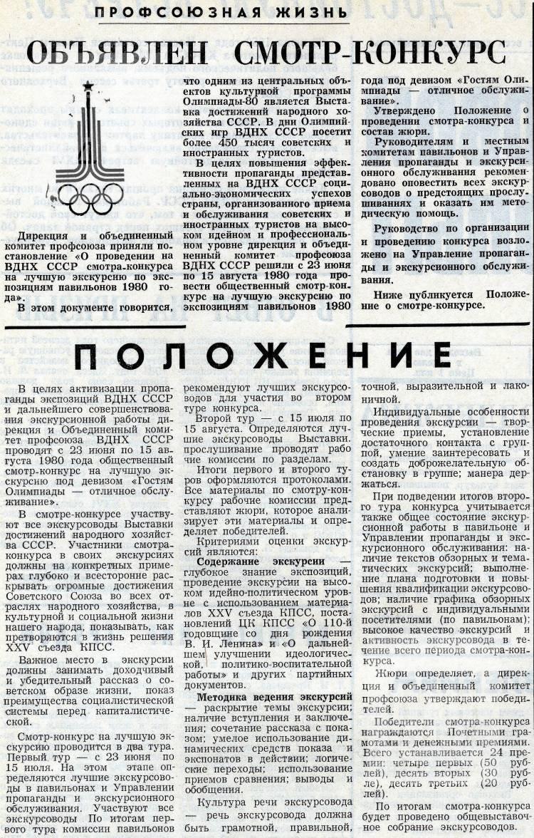За передовой опыт. 1980, №47