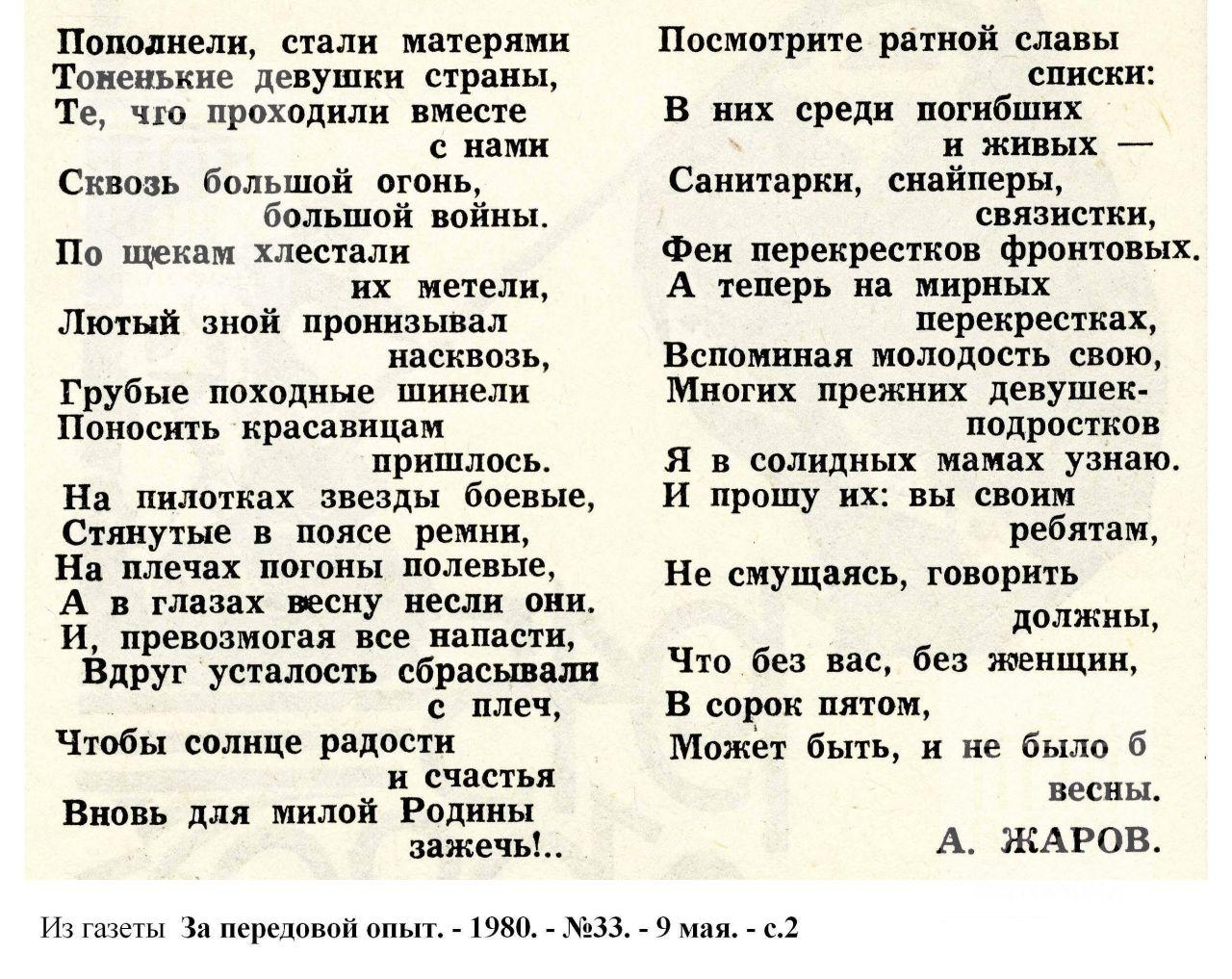 """""""Пополнели, стали матерями..."""". 1980, №33"""