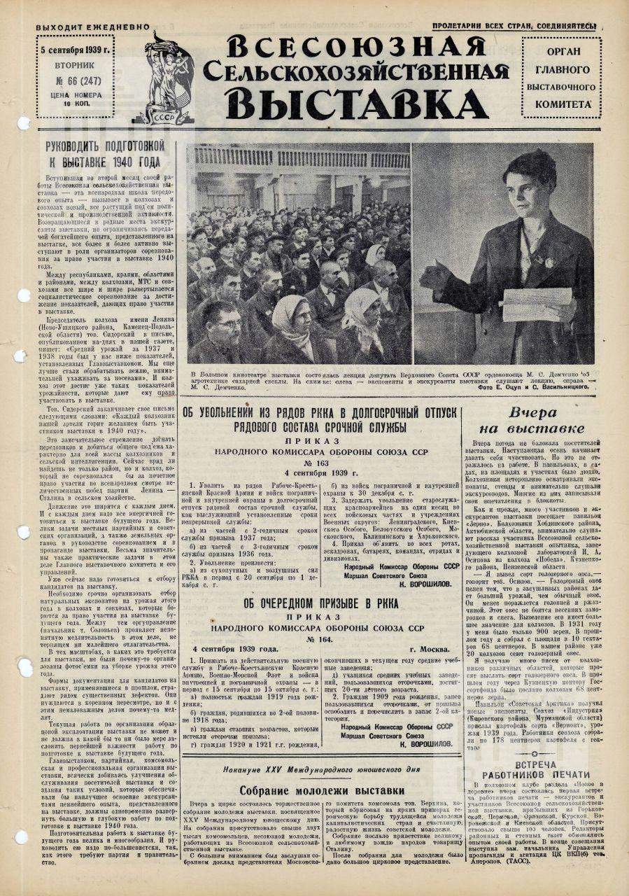 Всесоюзная Сельскохозяйственная Выставка. 1939, №66