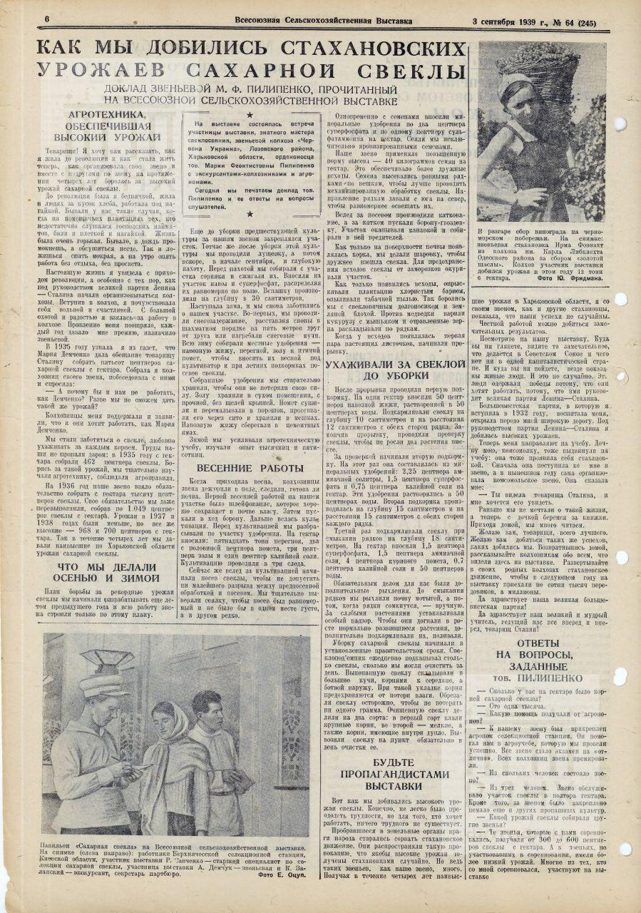 Всесоюзная Сельскохозяйственная Выставка. 1939, №64