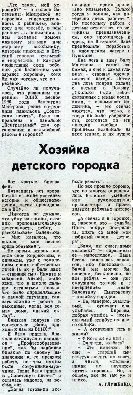 """""""Хозяйка детского городка"""". 1991, №07"""