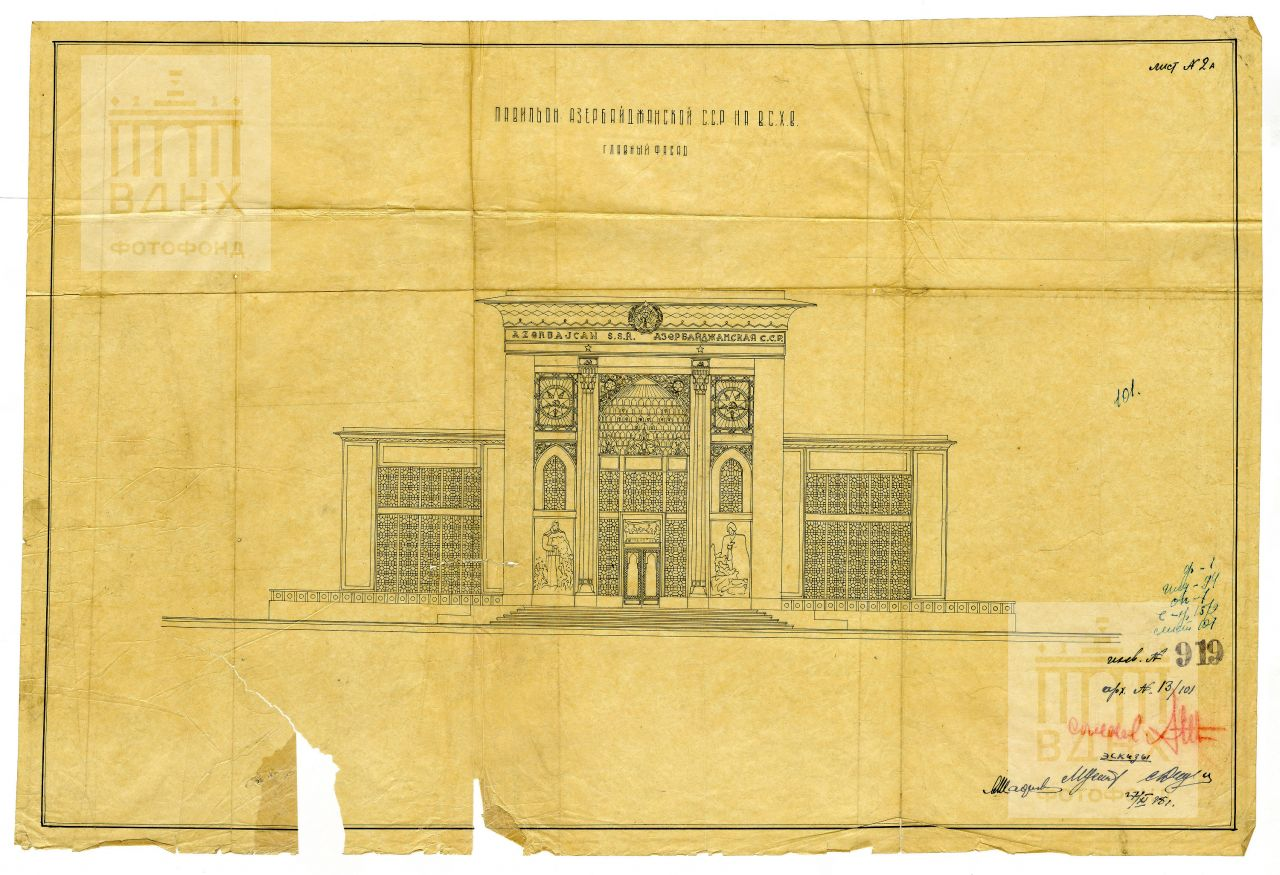 Павильон Азербайджанской ССР
