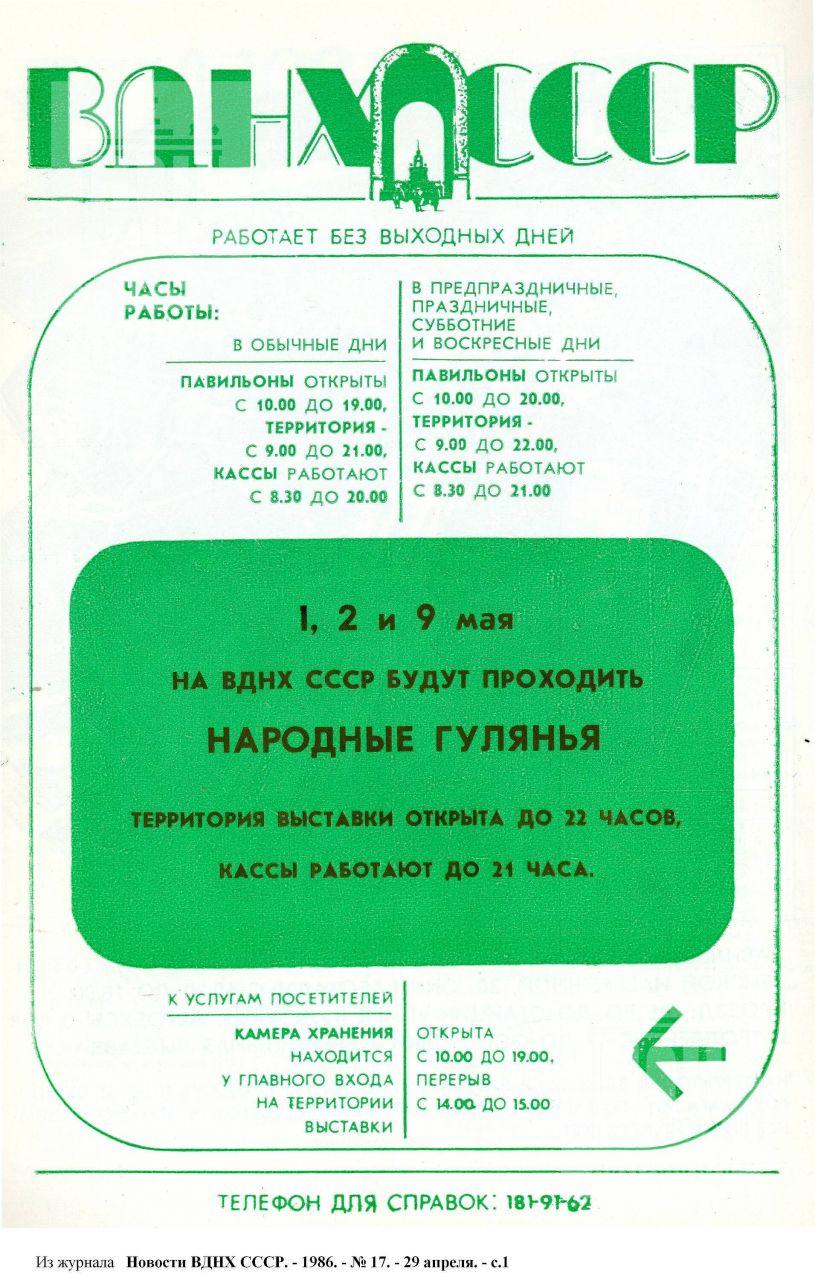 """"""" 1, 2 и 9 мая на ВДНХ ССС будут проходить народные гуляния..."""". 1986, №17"""