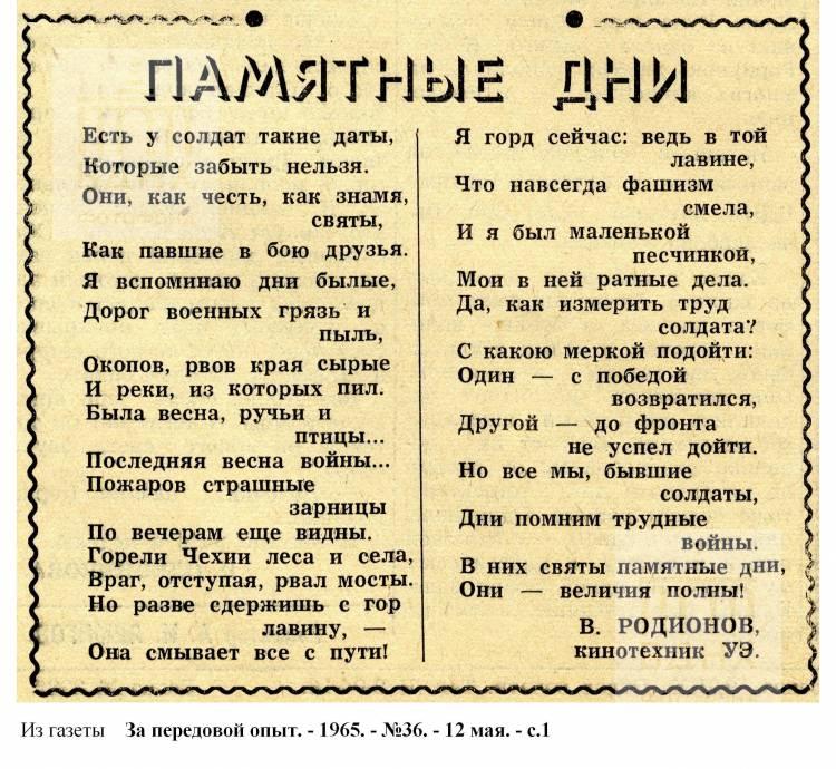 """""""Памятные дни"""". 1965, №36"""