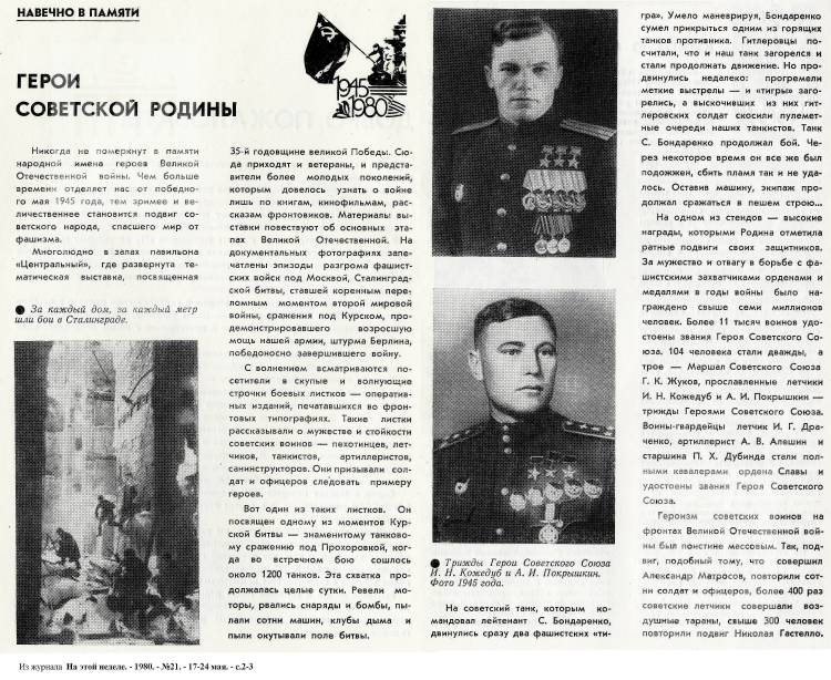 """""""Герои Советской Родины"""". 1980, №21"""