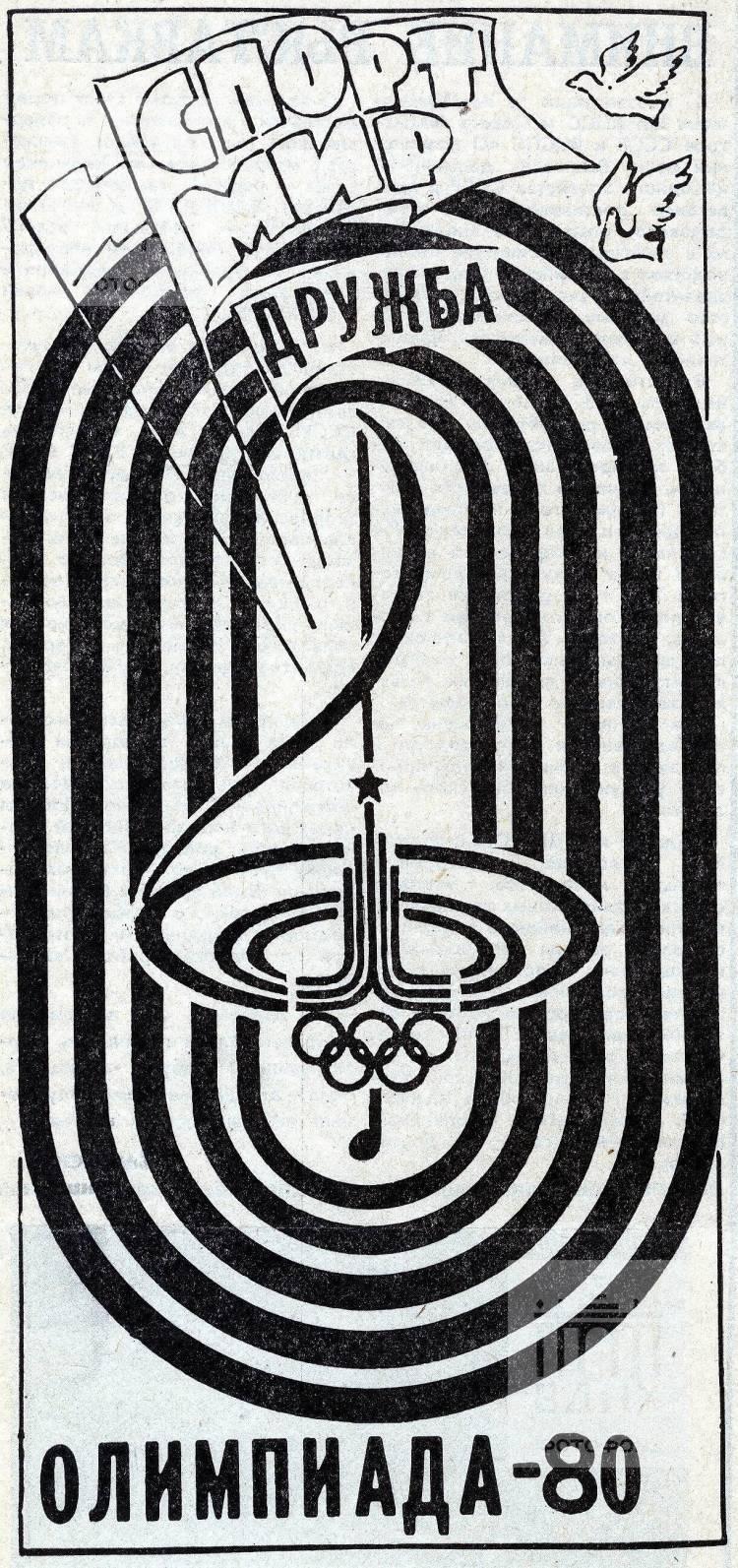 За передовой опыт. 1980, №52
