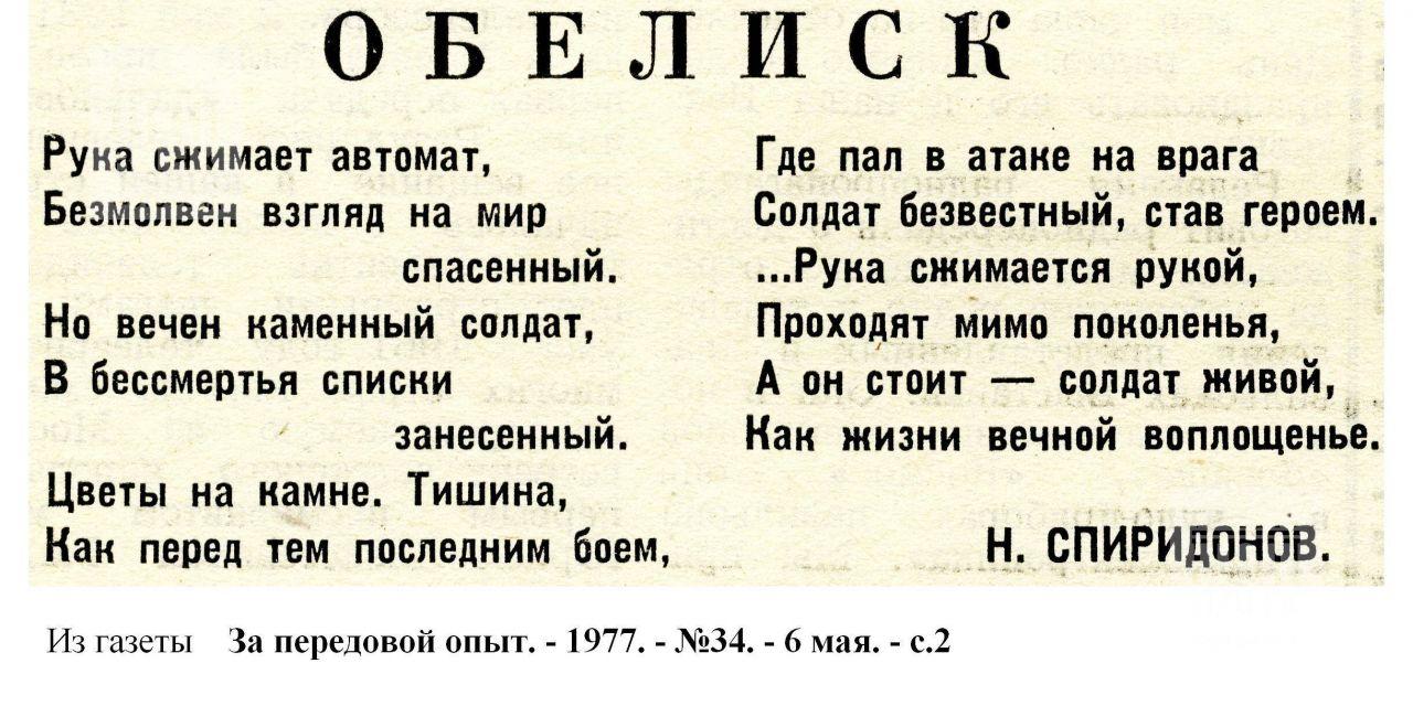 """""""Обелиск"""". 1977, №34"""