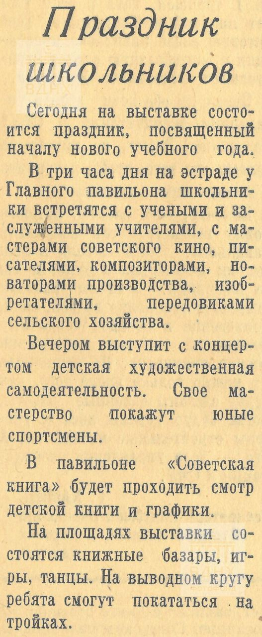 За передовой опыт. 1960, №69