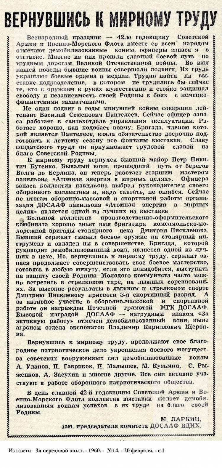 """""""Вернувшись к мирному труду"""". 1960, №14"""