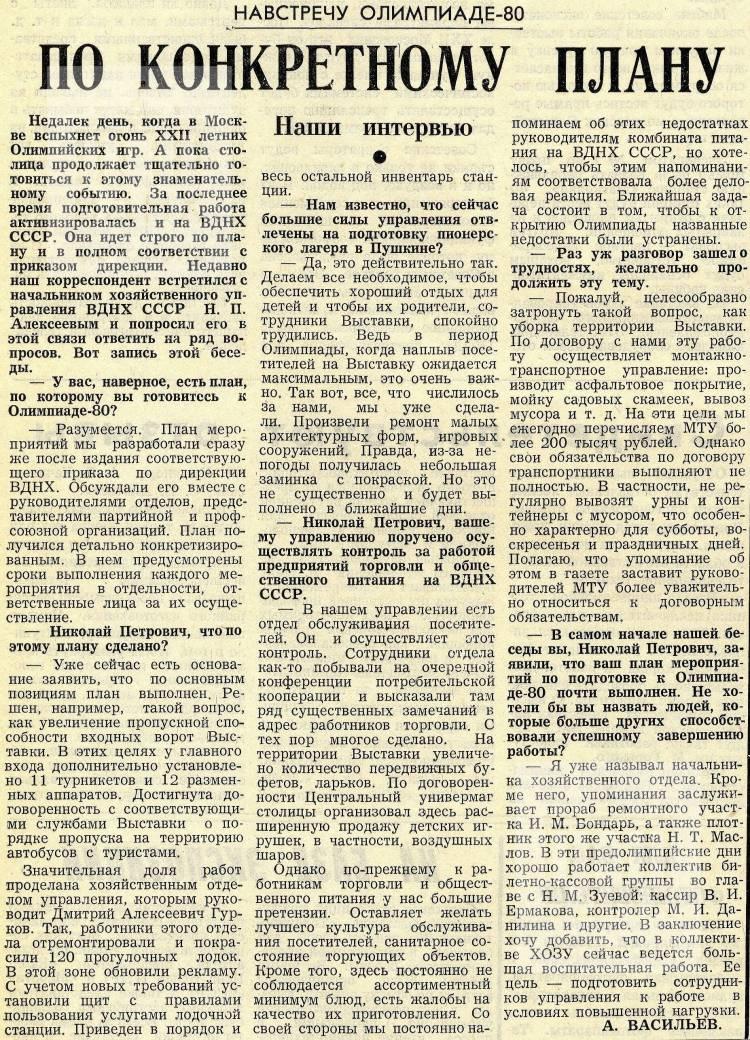 За передовой опыт. 1980, №38