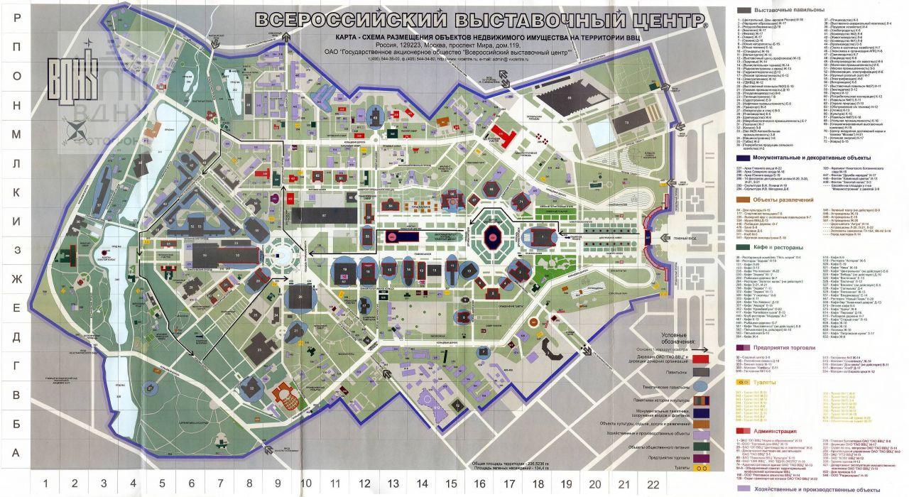 2012. Схема ВВЦ