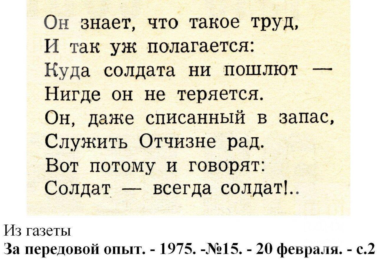 """""""Он знает, что такое труд..."""". 1975, №15"""