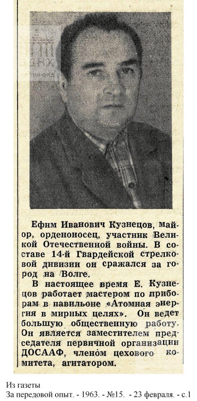 """Ефим Николаевич Кузнецов"". 1963, №15"