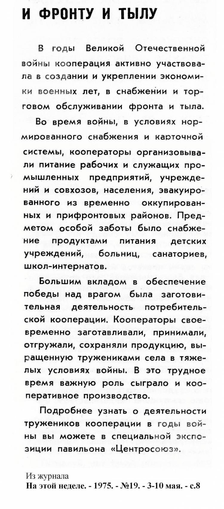 """""""И фронту и тылу"""". 1975, №19"""