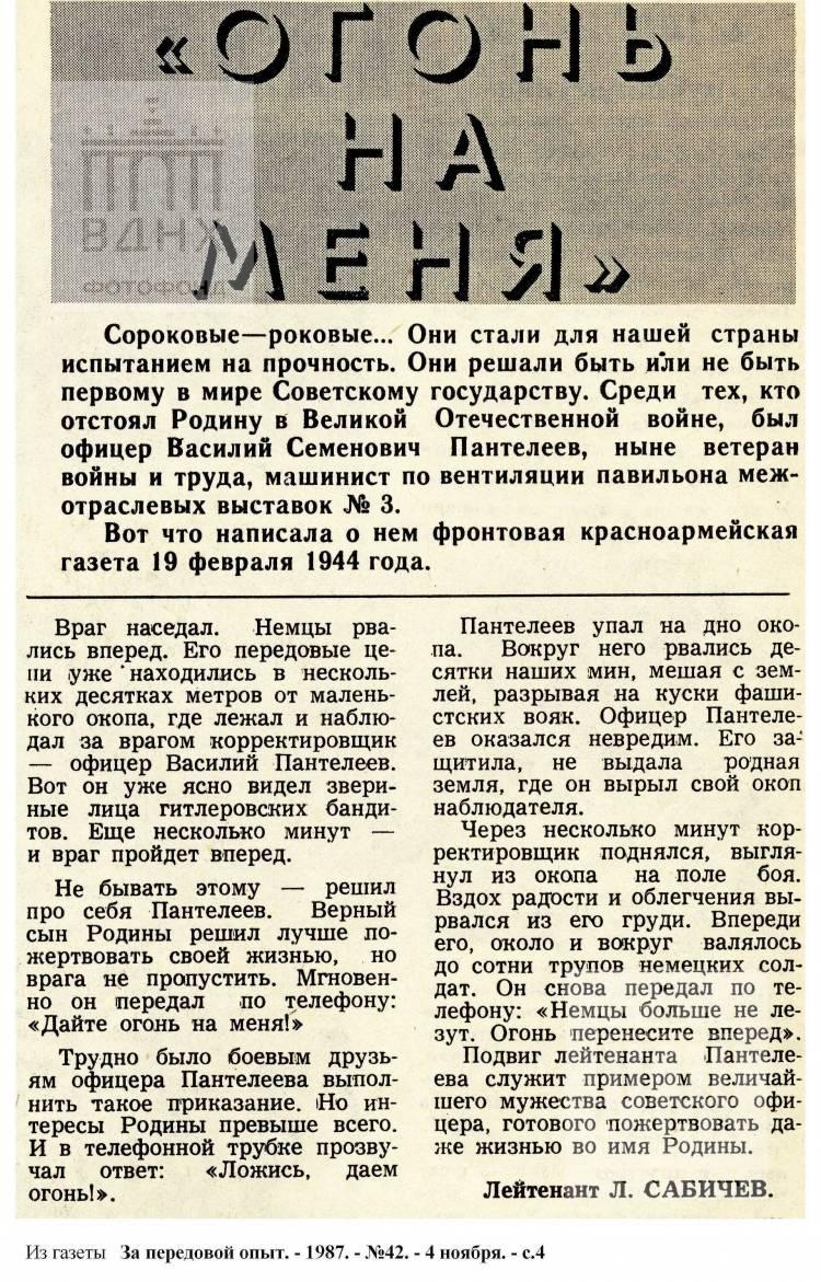 """""""Огонь на меня"""". 1987, №42"""