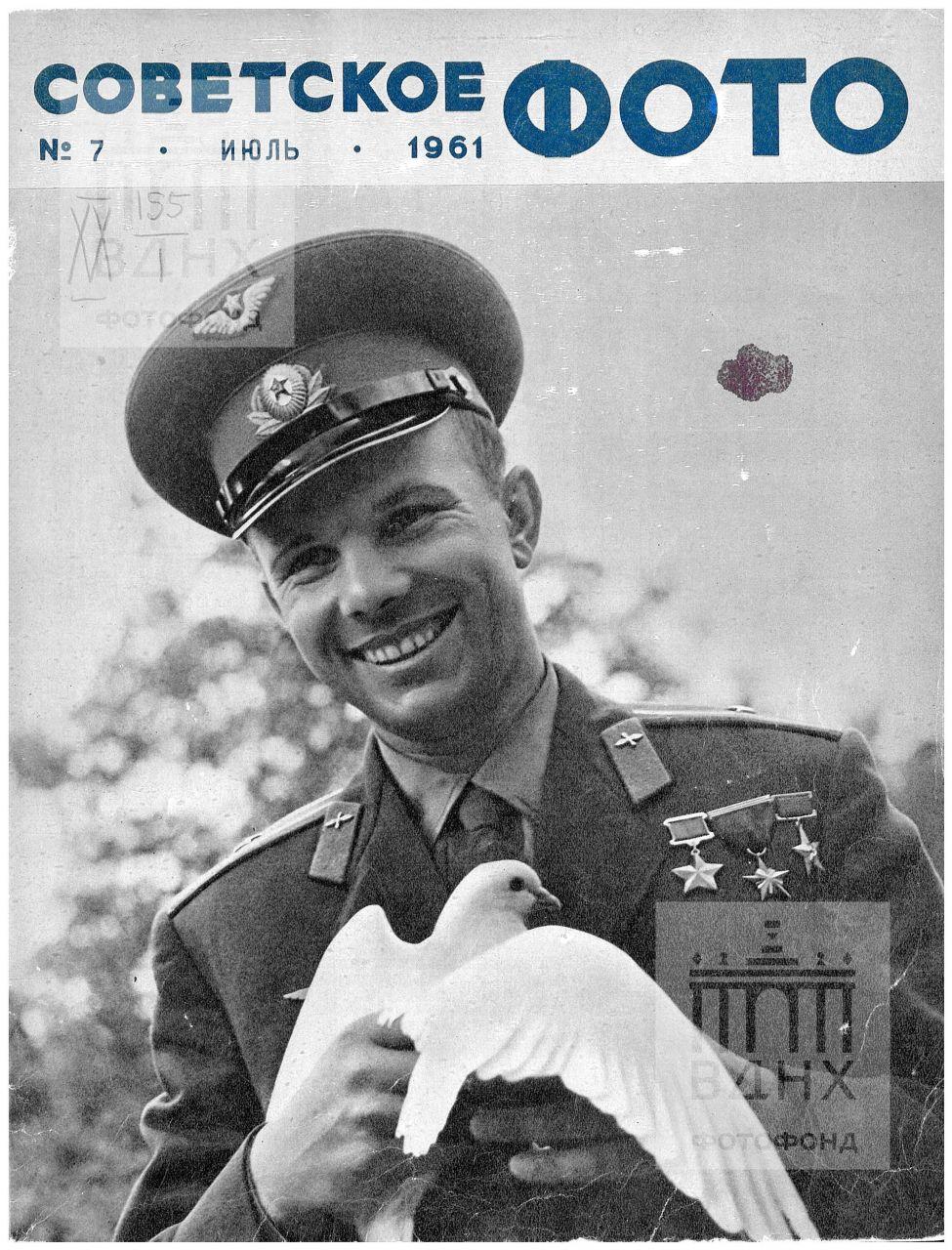 Советское фото. 1961, №7
