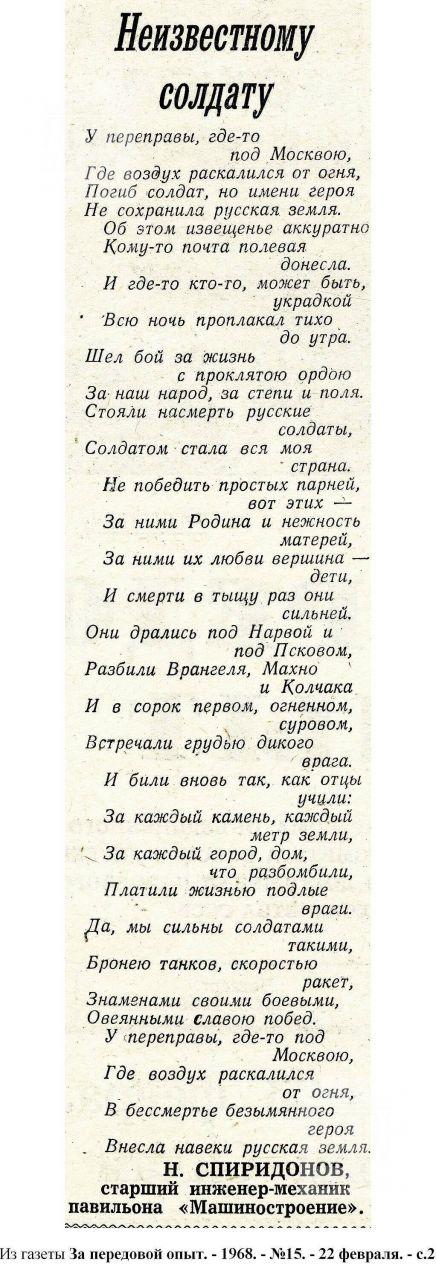 """Неизвестному солдату"". 1968, №15"