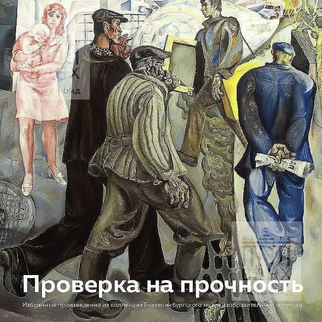 """Каталог выставки """"Проверка на прочность"""""""