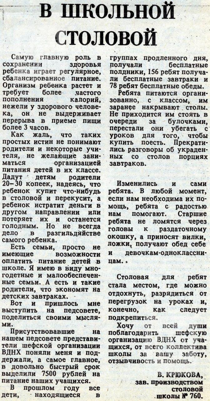 За передовой опыт. 1990, №32