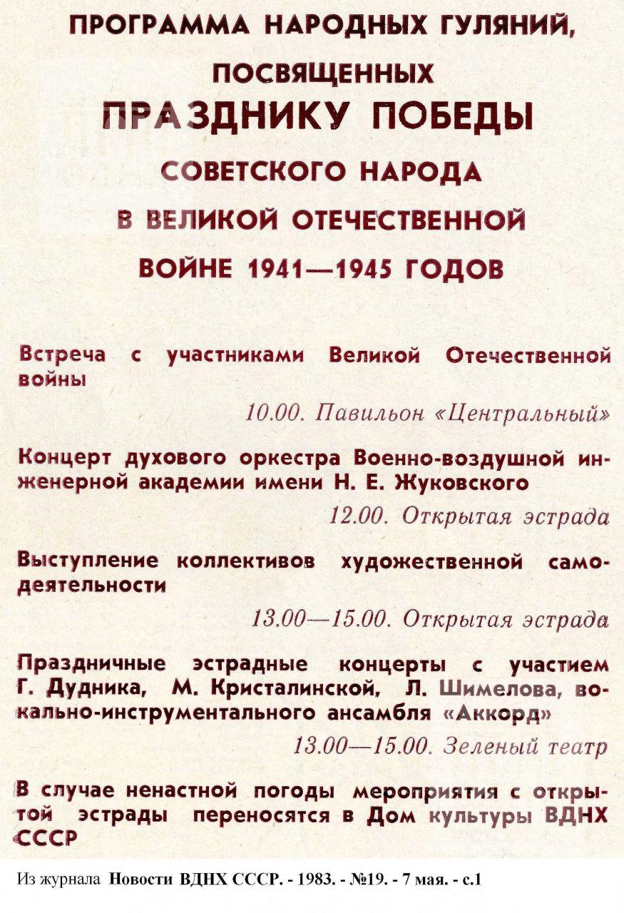 Пограмма народных гуляний, посвященных Празднику Победы Советского народа в Великой Отечественной Войне 1941-1945 годов.. 1983, №19