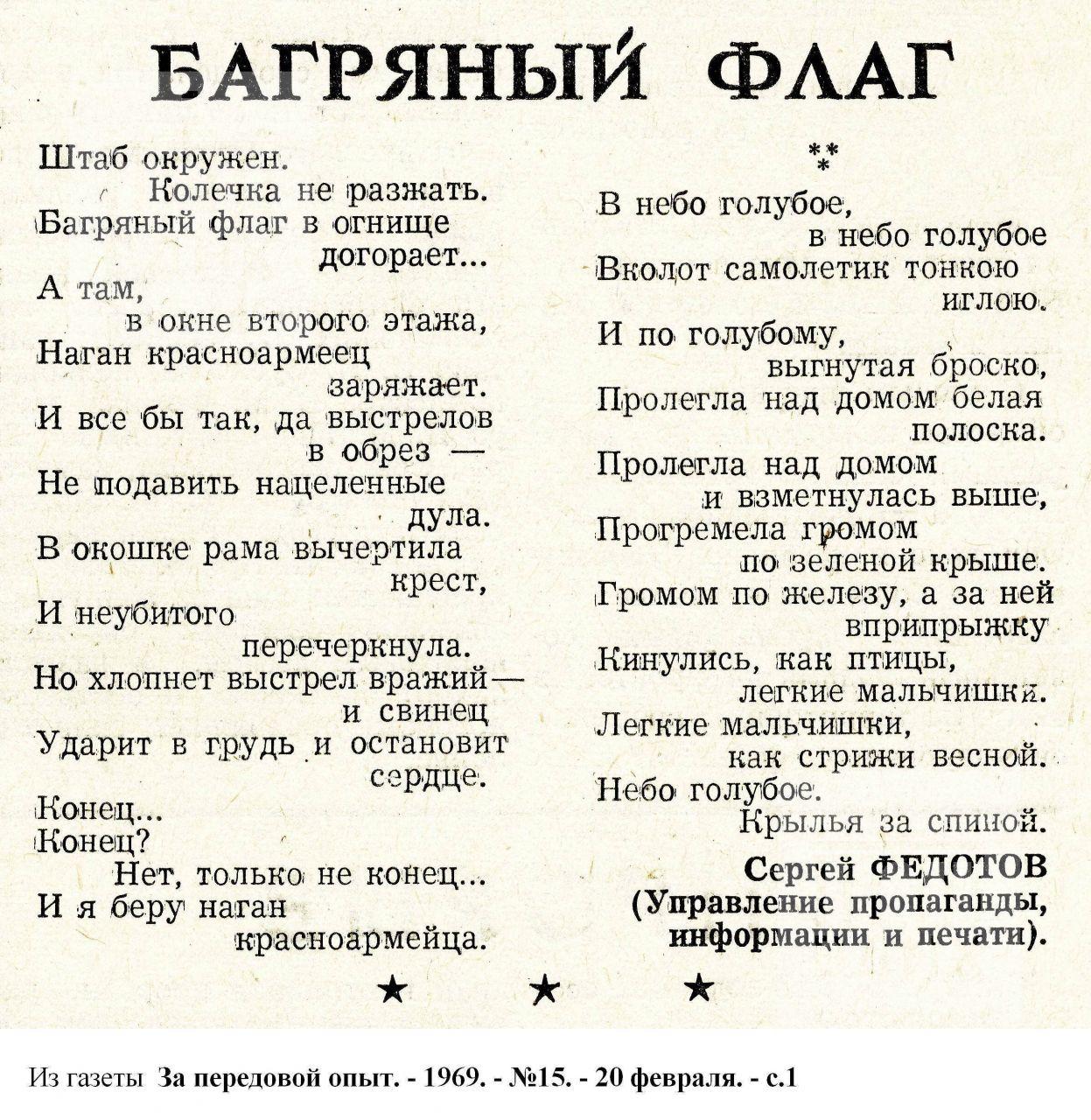 """""""Багряный флаг"""". 1969, №15"""